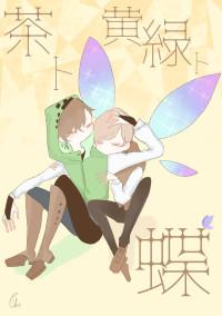 茶ト黄緑ト蝶