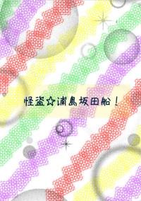 怪盗☆浦島坂田船!←プロフ必読