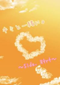 キミと一緒に。〜side.Rtrt〜