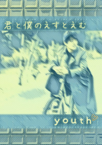 『 youth 』ep 2.