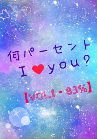 『 何パーセント I ♡ you? 』