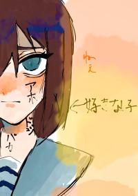 いじられキャラの好きな子〜青春アニメ〜