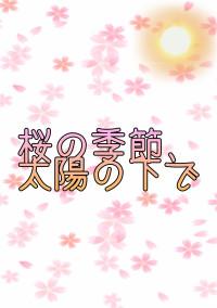 桜の季節、太陽の下で