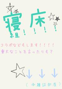 寝床つー!(((