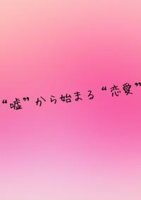 """""""嘘""""から始まる""""恋愛"""""""