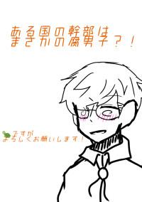 ある国の幹部はまさかの腐男子?!