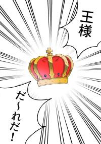 王様ゲームd!👑