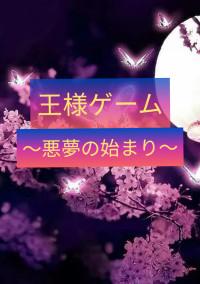 王様ゲーム~悪夢の始まり~
