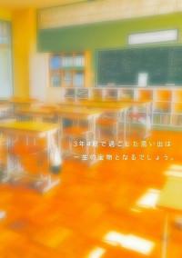 3年4組 照照坊主~あーした天気にな〜あれっ!!~