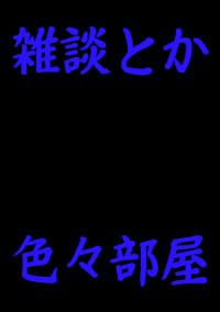 積木Zzz(ちゅうに)の雑談部屋(活動報告etc…)