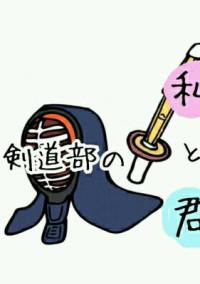 剣道している君が好き