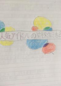 人気アイドルの学校生活!