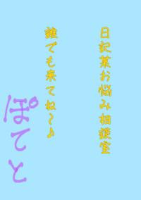 日記&お悩み相談室
