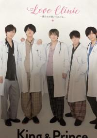 キンプリ病院(平野紫耀version)