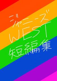 ジャニーズWEST短編集