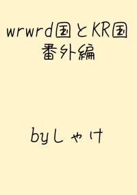 wrwrd国とKR国の番外編