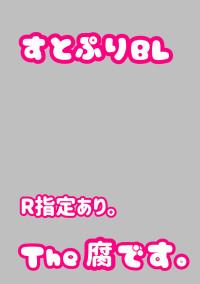 STpR  BL小説
