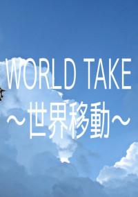 WORLD TAKE~世界移動~