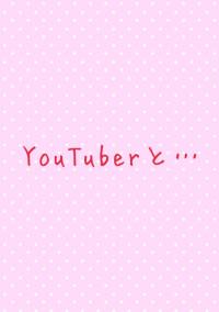 YouTuberと…