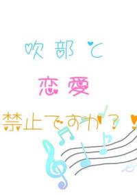 ☆ 吹部と恋愛禁止ですか?!