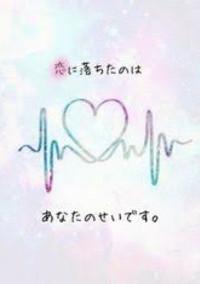 あなたを本気で愛したい___