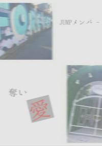 J U M P メ ン バ - 奪 い 愛