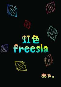 虹色freesia