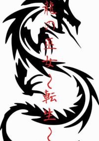 龍の巫女~転生~