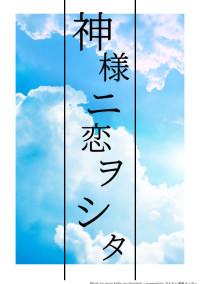 神様ニ恋ヲシタ