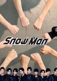 SnowMan末っ子は