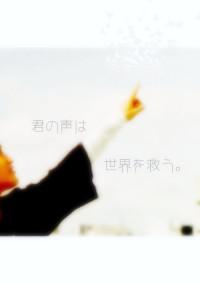 君の声は世界を救う。 Akito.K