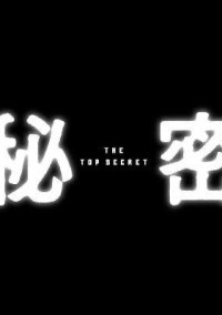 top secret「Jo-1」