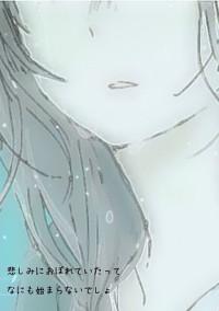 記憶〜大切な人〜
