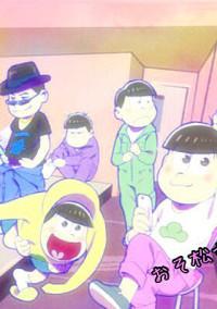六つ子の妹