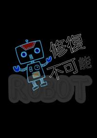 修復不可能ROBOT