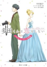 多田くんは恋をしない テレサ・ワーグナーの事情