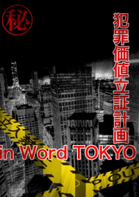 犯罪価値立証計画in World TOKYO