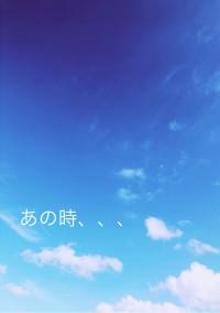 あの時…     【Syunsuke】