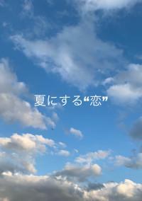 """夏にする""""恋"""""""