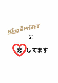 King & Princeに恋してます