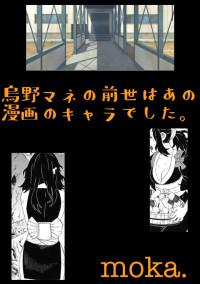 烏野マネの前世はあの漫画のキャラでした。