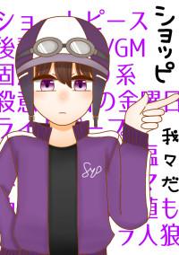 d!/歌い手_短編集