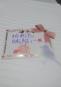 HIMITUNODAIARI〜🎶