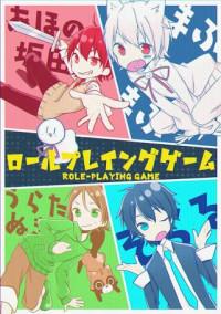 〈読者参加型!!〉RPG -ロールプレイングゲーム-