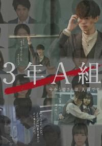 3年A組(ジャニーズVer.)