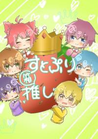 赤い果実の王子様たちが王様ゲーム!?