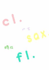 c l .のちs a x .時々f l.