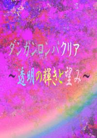 ダンガンロンパクリア~透明の輝きと望み~