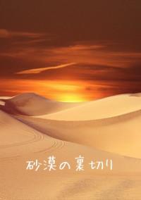砂漠の裏切り【コラボ作品】