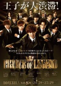 PRINCE OF LEGENDドラマ編
